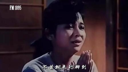 88年《妈妈再爱我一次》片尾曲《酒落喉》献给天下所有母亲