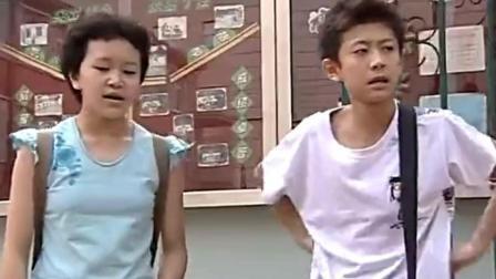 家有儿女: 女同学表白刘星, 刘星提着包就跑