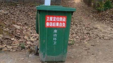 农村街上的垃圾桶真的能卫星定位吗? 说出来你都不敢相信