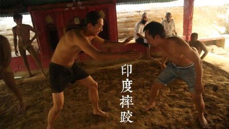 印度男子身体健壮竟是这个原因, 谷岳老师和北京的哥体验印度摔跤