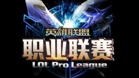 2018英雄联盟5月11日MSI季中冠军赛KZ vs TL 小组赛