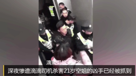 深夜惨遭滴滴司机杀害21岁空姐的凶手刘振华被抓