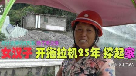 女汉子开拖拉机撑家 25年运输约6万车