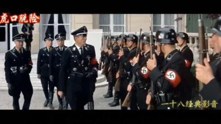 〖老片回顾〗法国喜剧《虎口脱险》德国鬼子正在阅兵被油漆匠搅局
