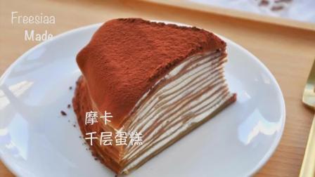 摩卡咖啡千层蛋糕制作教程