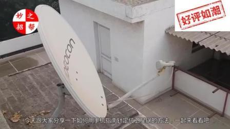 农村还在用卫星锅看电视么? 再不知道亏大了, 快看看!