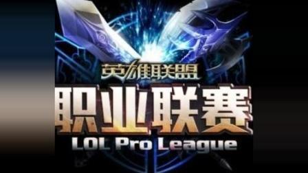 2018英雄联盟5月11日MSI季中冠军赛RNG VS KZ