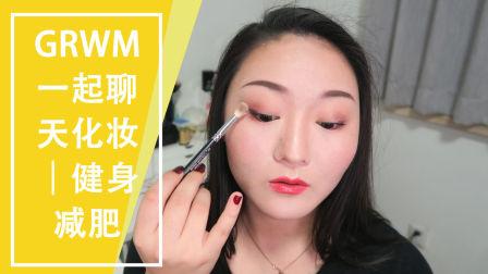[七七]GRWM和我一起化妆聊天 |减肥健身了解一下