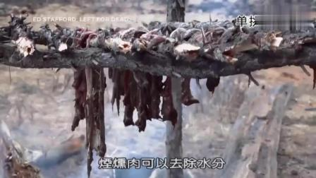 荒野求生: 德哥还挺会吃, 把一只死羊烤成羊肉干