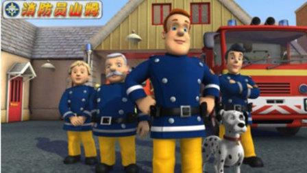 消防员山姆第二季  集体出动去灭火