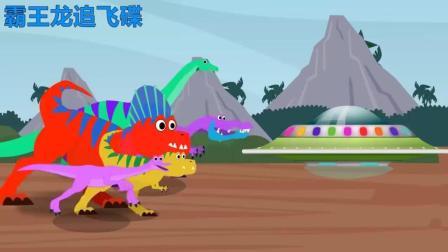 霸王龙追飞碟 恐龙动漫儿歌