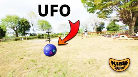 发现不明飞行物(UFO), 不可思议的「飞行球」 酷爱ZERO