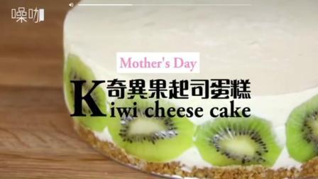 母亲节礼物, 还在定制蛋糕吗, 教你简单制作起司蛋糕, 速速学起来