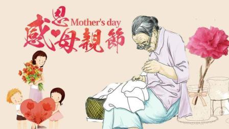 :母亲节:妈妈这一辈子都是为了谁 无数人看哭了
