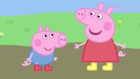 《小猪佩奇》佩奇非常喜欢在下雨天玩这个游戏, 全家都陪着一起玩