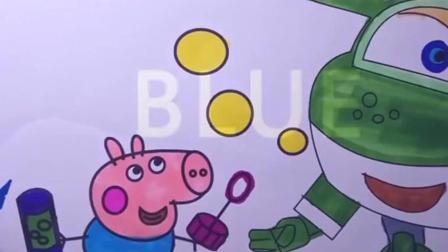 小猪佩奇: 乔治和超级飞侠小青玩泡泡游戏用笔画出来的