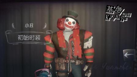 【基德频道】换哪个好呢! 第五人格小丑11