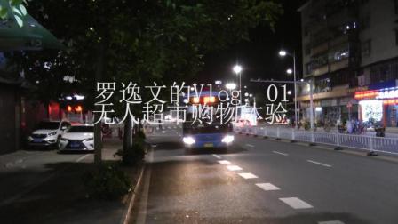 「逸文评机」Vlog 01: 无人超市购物体验