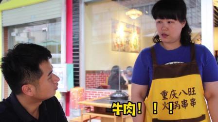 筷子视频: 串串香已然成为网红, 但你知道底料的奥秘吗?