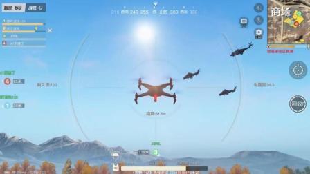 荒野行动 无人机神操作接空投 接到空投的一瞬间