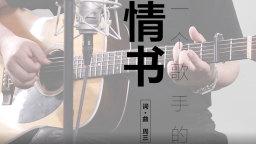 一个歌手的情书 吉他自弹自唱教学 果木浪子吉他教学入门 第五十三课