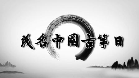 中国古筝日-茂名露天矿生态公园-D弦G韵音乐室