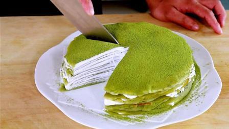 彪弟教你甜点: 千层抹茶蛋糕、做法简单吃着美味!