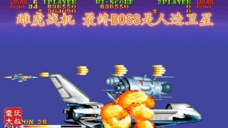 街机飞行射击游戏《雌虎战机》, 哪架飞机是你的最爱