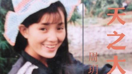 好学姐周玥, 母亲节送给妈妈的歌《天之大》