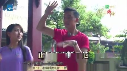 陈伟霆与铜人尬舞 锋味家族蒙圈 12道锋味 151010