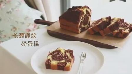美味的长颈鹿纹磅蛋糕 快来做吧