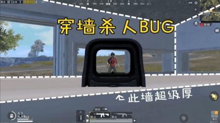 刺激战场: 穿墙杀人BUG教学, 能不能吃鸡就靠这个官方外挂!