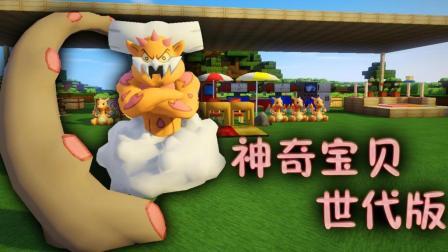 小橙子姐姐我的世界《神奇宝贝世代版》4: 波尔凯尼恩喷气喷气! 宝可梦