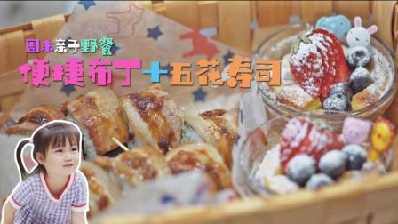 【快捷烤布丁&五花肉寿司】小培培vivian