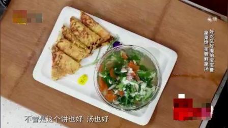 蔬菜饼芙蓉鲜菜汤 好吃又好看的宝宝餐 营养丰富易吸收