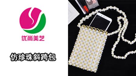 【仿珍珠斜跨包】 新款手工串珠包包材料包女diy编织亚克力珠珠编织仿珍珠斜挎包  优尚美艺