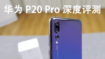 后俊出品 | 华为 P20 Pro 深度评测