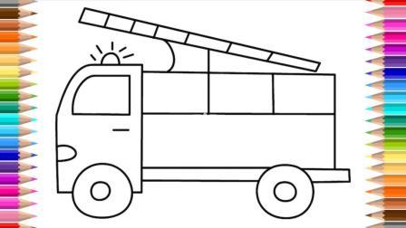 一起来画简笔画 小小消防车 儿童绘画 彩色画