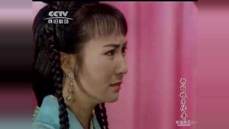 【新白娘子传奇】许仙想要一堆宝宝 白娘子说要计划生育