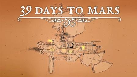 带着猫咪上火星   39天到火星