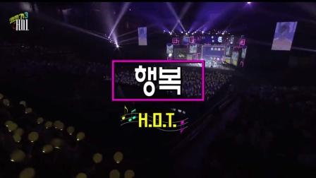 【H.O.T.】无限挑战HOT特辑-(未剪辑版)-《幸福》[高清版]又名 - 佑猴之歌