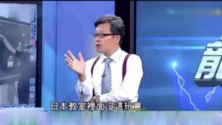 """台湾节目: 中国大陆学校用的""""智能电子黑板"""", 日本学生看了都佩服!"""