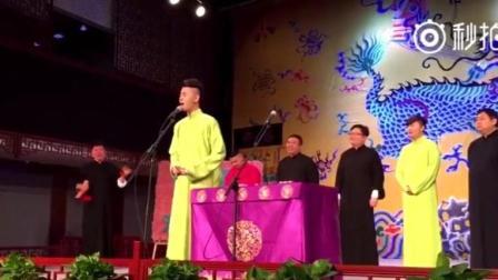 张云雷任八队队长介绍属下队员 为什么杨九郎缺席呢