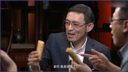圆桌派收官, 窦文涛要请大家吃一顿, 菜刚端上来就遭马家辉吐槽! 太搞笑了!
