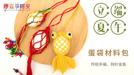 【胖森李阿呆】立夏金蛋兜、金鱼蛋袋diy教学