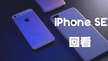SE2到来之前, iPhone SE还值得买吗?
