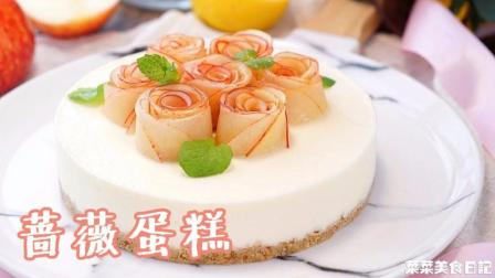 用冰箱就能做的蔷薇蛋糕!母亲节送这个比送花强多了