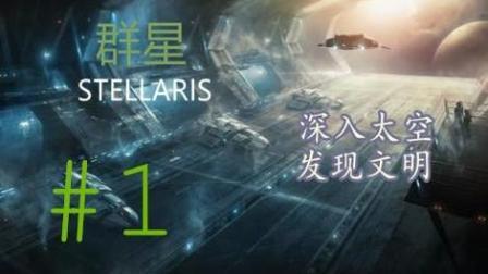 (鲨鱼娱乐)群星#1|探索整个银河系!