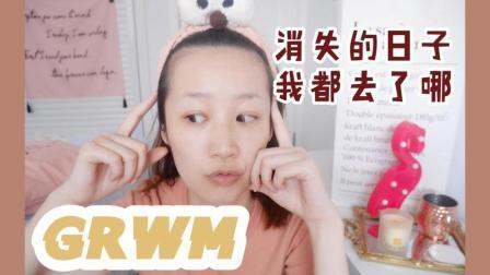 GRWM | 近期购买彩妆直接上脸 | SUQQU滴管上脸印象 | 身体状况 | 宝宝入园