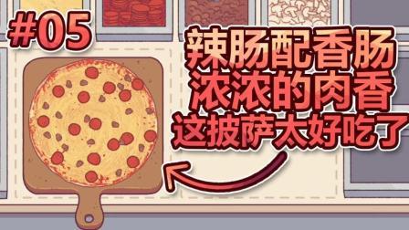 美味的披萨纸鱼游戏实况 第一季 辣肠配香肠 浓浓的肉香 这披萨太好吃了